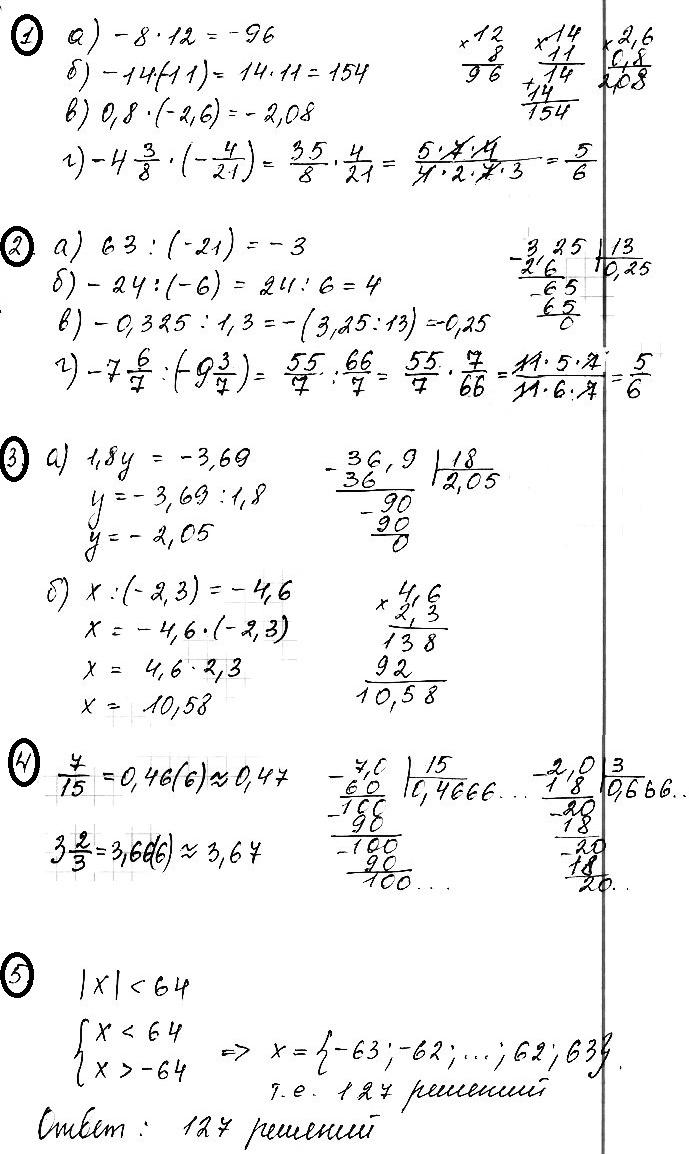 Математика 6 Виленкин Контрольная 11