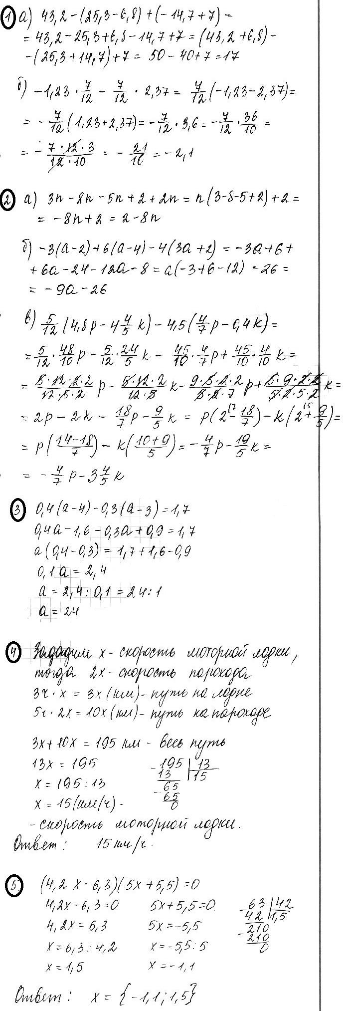 Математика 6 Виленкин Контрольная 12