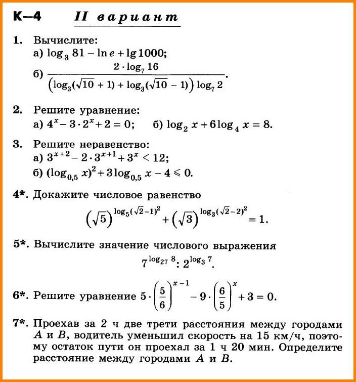 Алгебра 10 Никольский Контрольная 4 в2