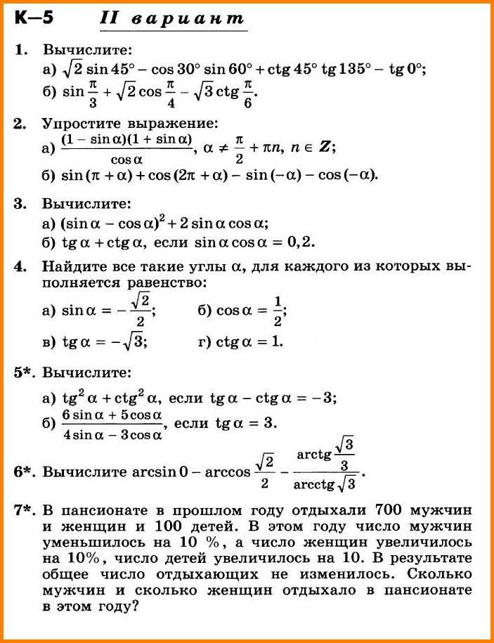 Алгебра 10 Никольский Контрольная 5 в2