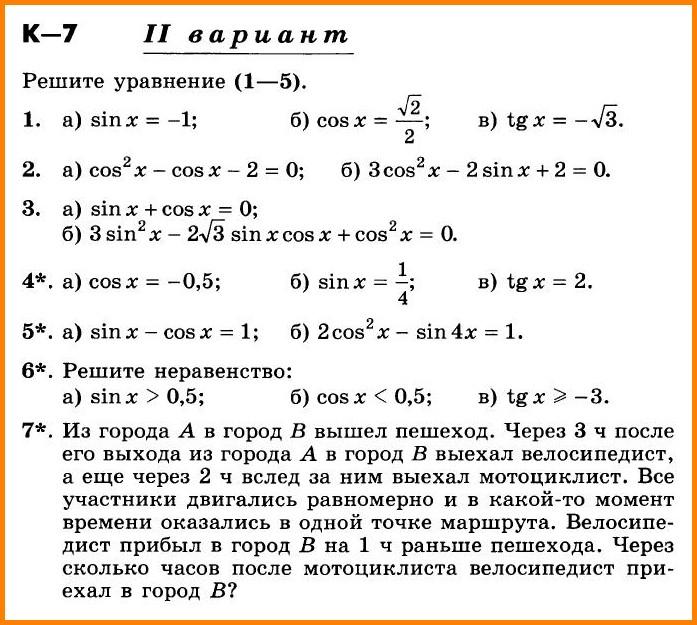 Алгебра 10 Никольский Контрольная 7 v2