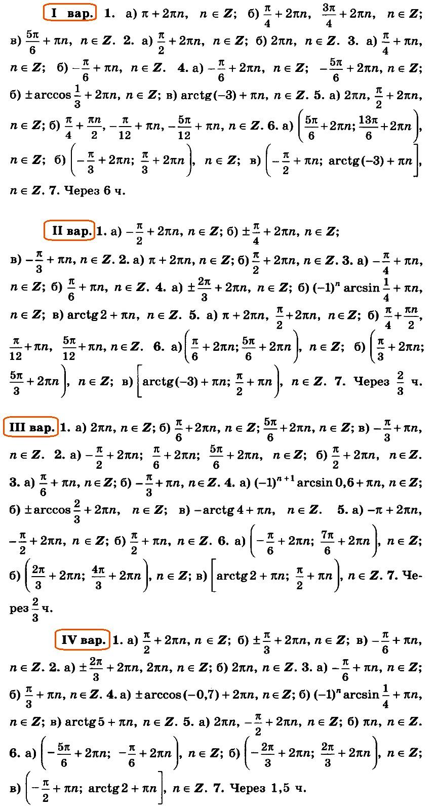 Алгебра 10 Никольский Контрольная 7
