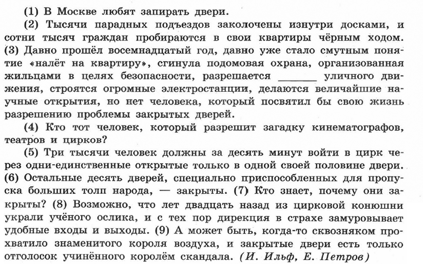 Русский 7 Итоговая контрольная