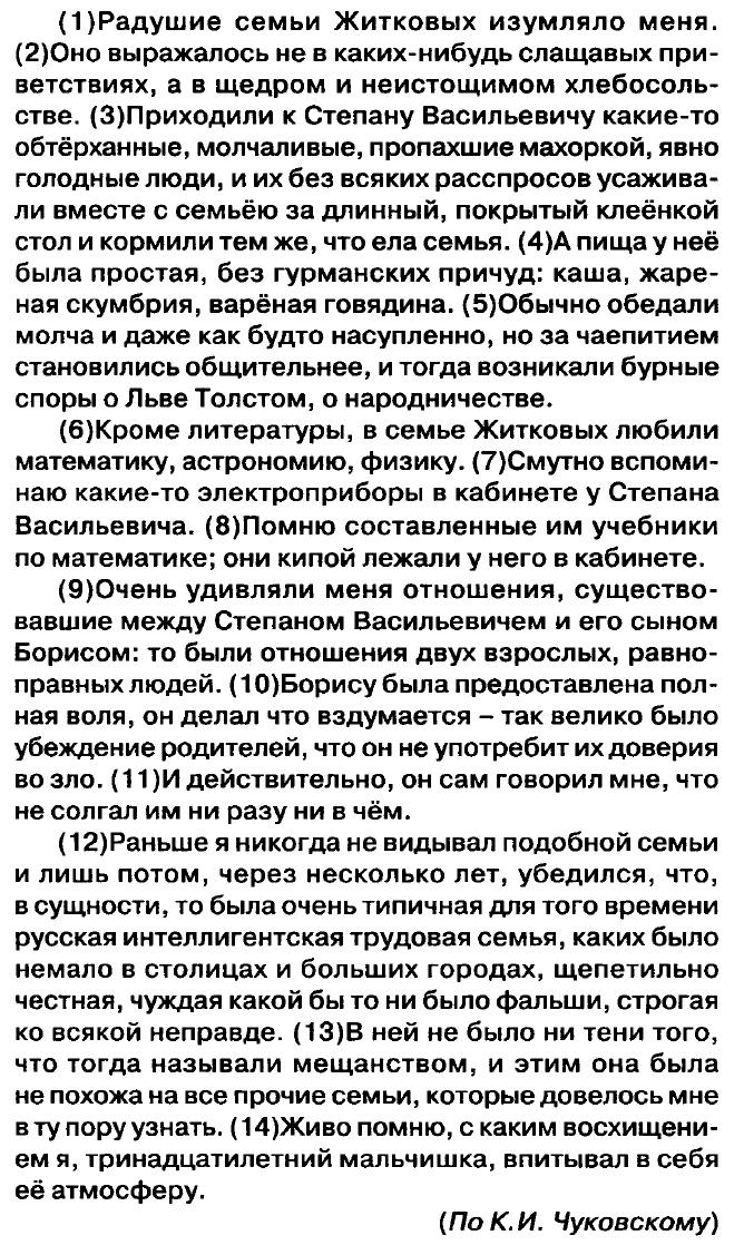 Русский 10 класс Итоговая работа