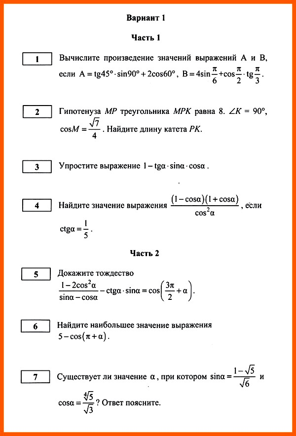 Алгебра 10 Колмогоров Контрольная 1