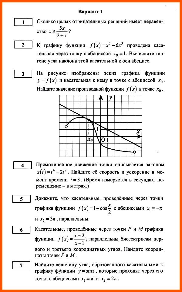 Алгебра 10 Колмогоров Контрольная 6