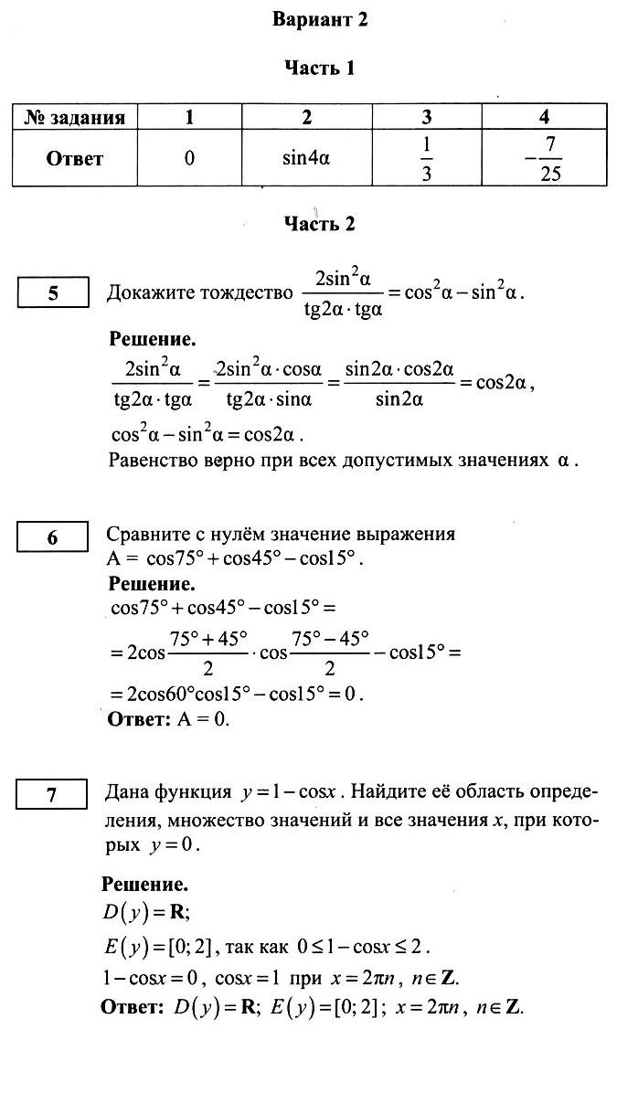 Алгебра 10 Колмогоров Контрольная 2