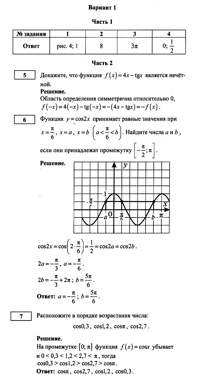 Алгебра 10 Колмогоров Контрольная 3