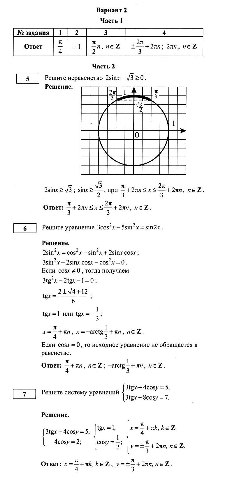 Алгебра 10 Колмогоров Контрольная 4