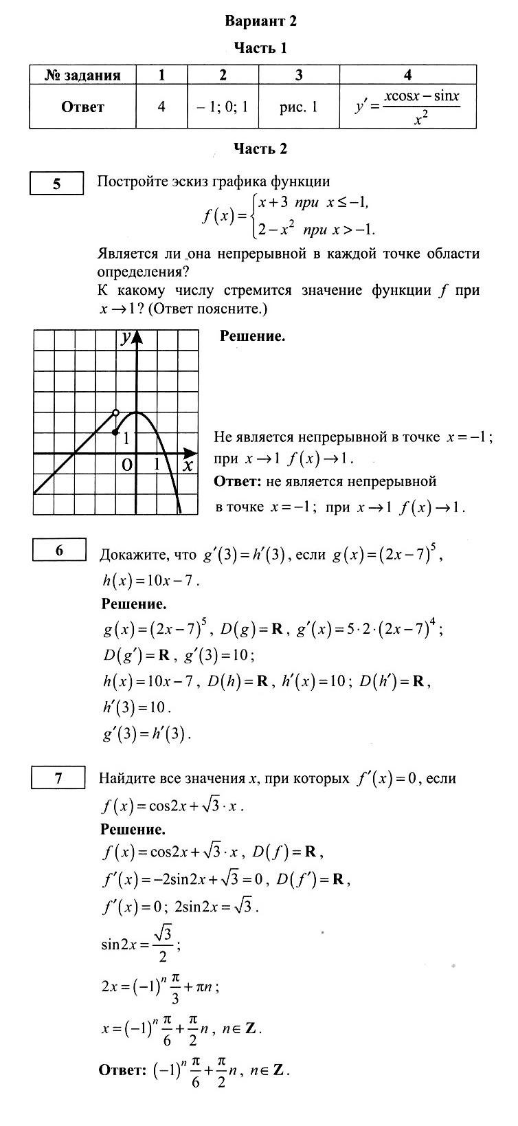 Алгебра 10 Колмогоров Контрольная 5