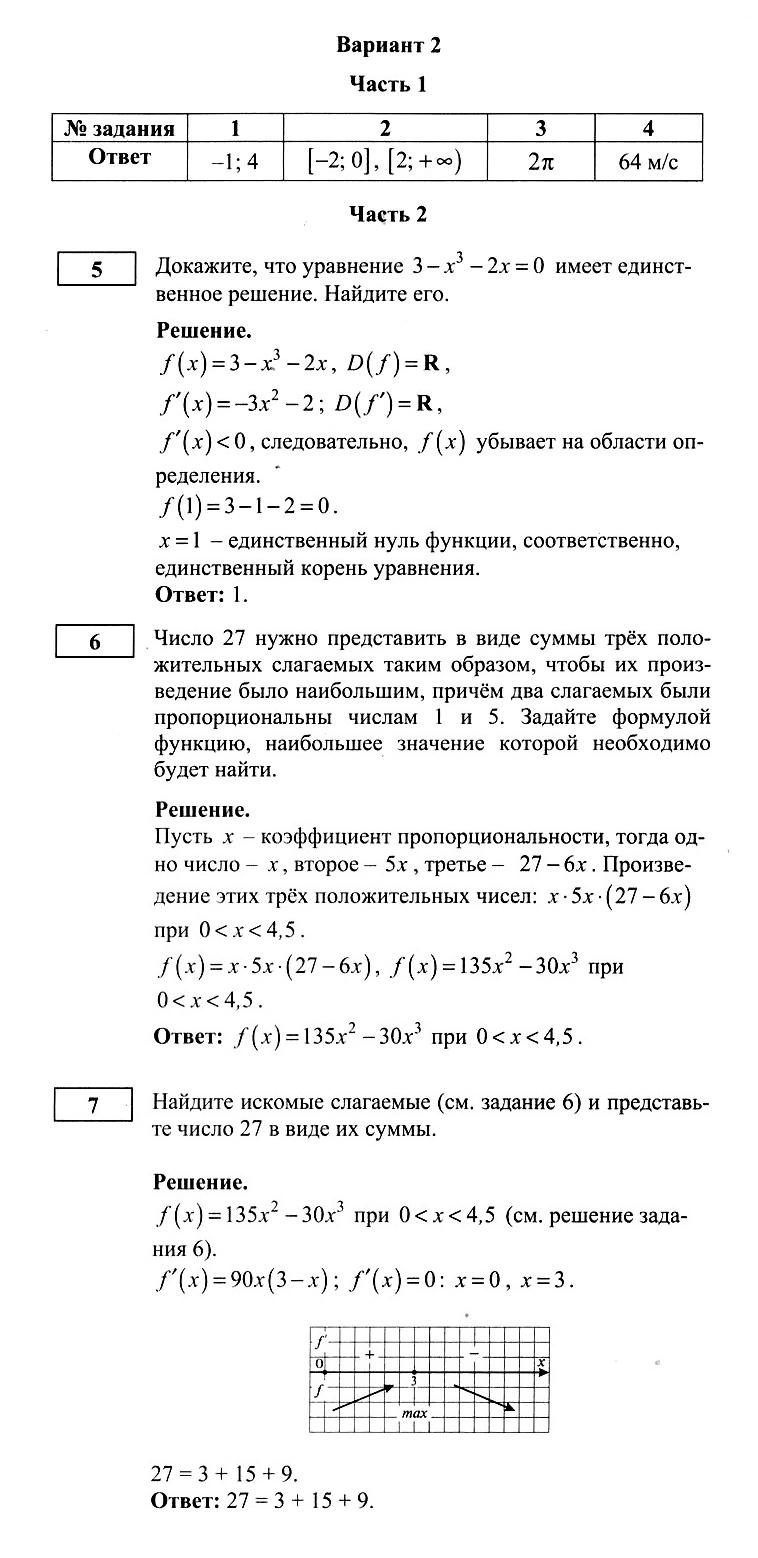 Алгебра 10 Колмогоров Контрольная 7