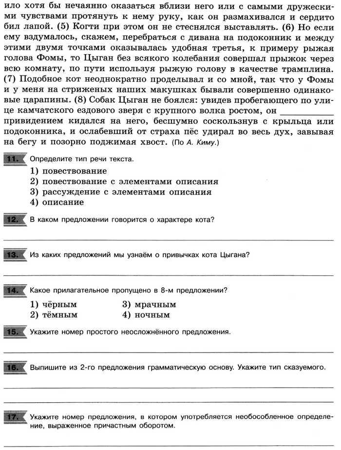 Русский 8 Итоговая контрольная