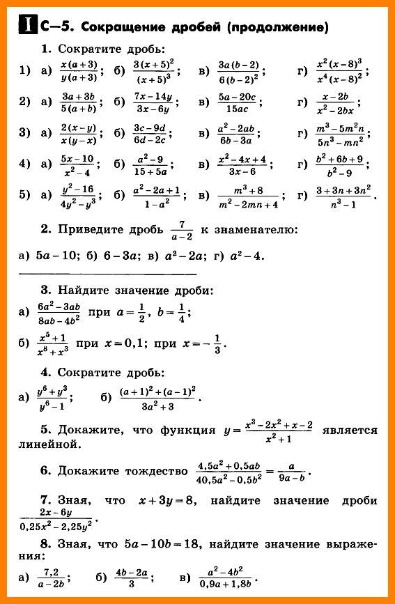 Алгебра 8 Макарычев Самостоятельная С-05