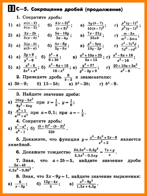 """Самостоятельная С-05 """"Сокращение дробей (продолжение)"""""""
