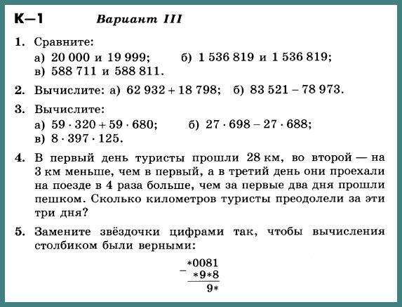 Математика 5 Никольский К-1 В-3
