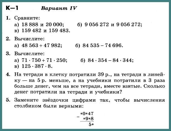 Математика 5 Никольский К-1 В-4