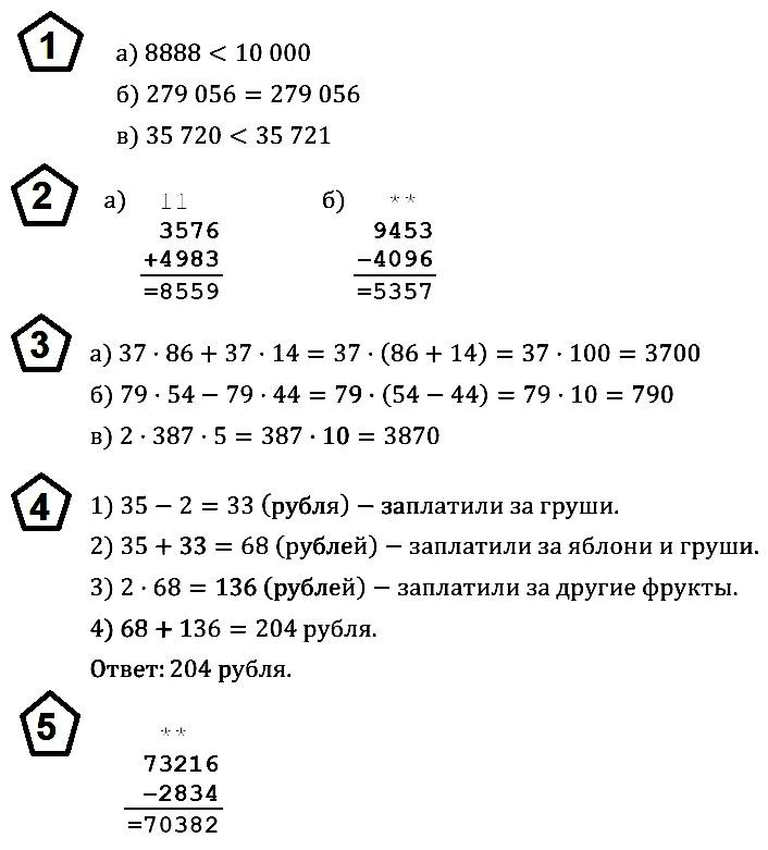 Математика 5 Никольский К-1 В-2