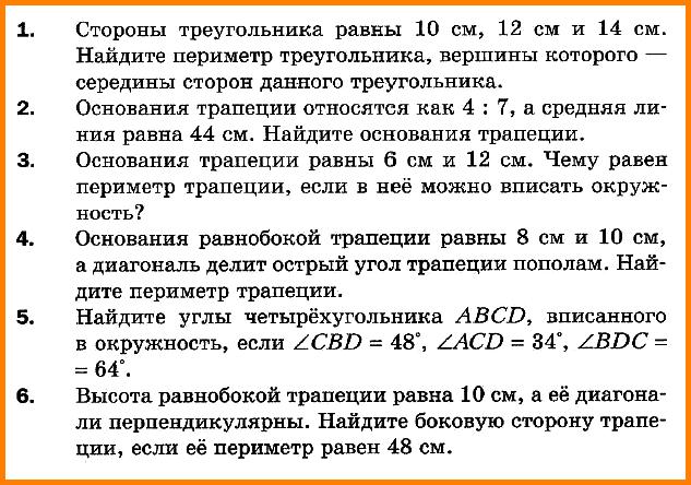 К-2 В-2 Геометрия 8 Мерзляк