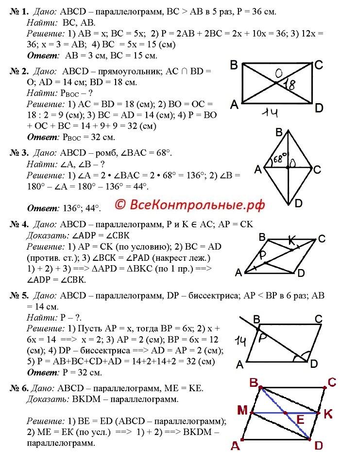 К-1 В-2 Геометрия 8 Мерзляк