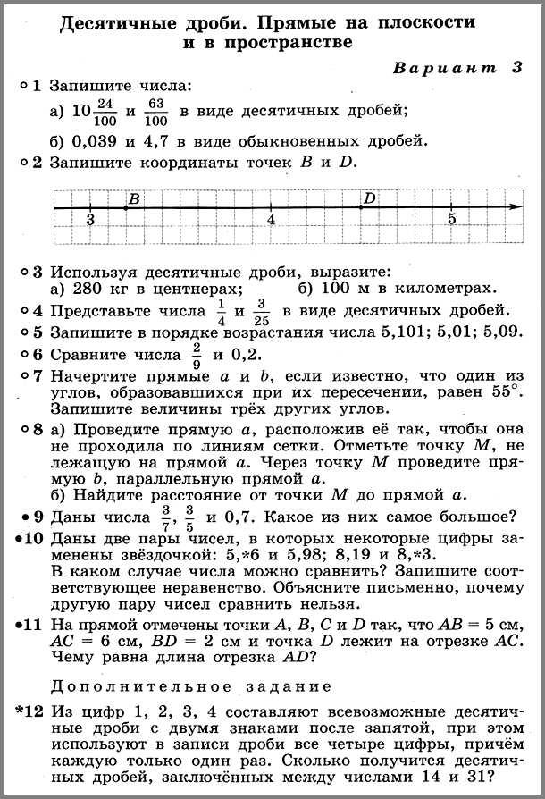 Математика 6 Дорофеев КР-2 В3