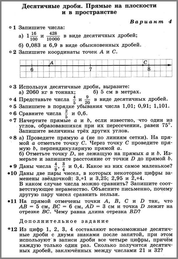 Математика 6 Дорофеев КР-2 В4