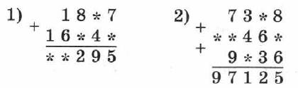 Математика 5 Мерзляк СР-06 В1