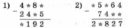 Математика 5 Мерзляк СР-07 В3