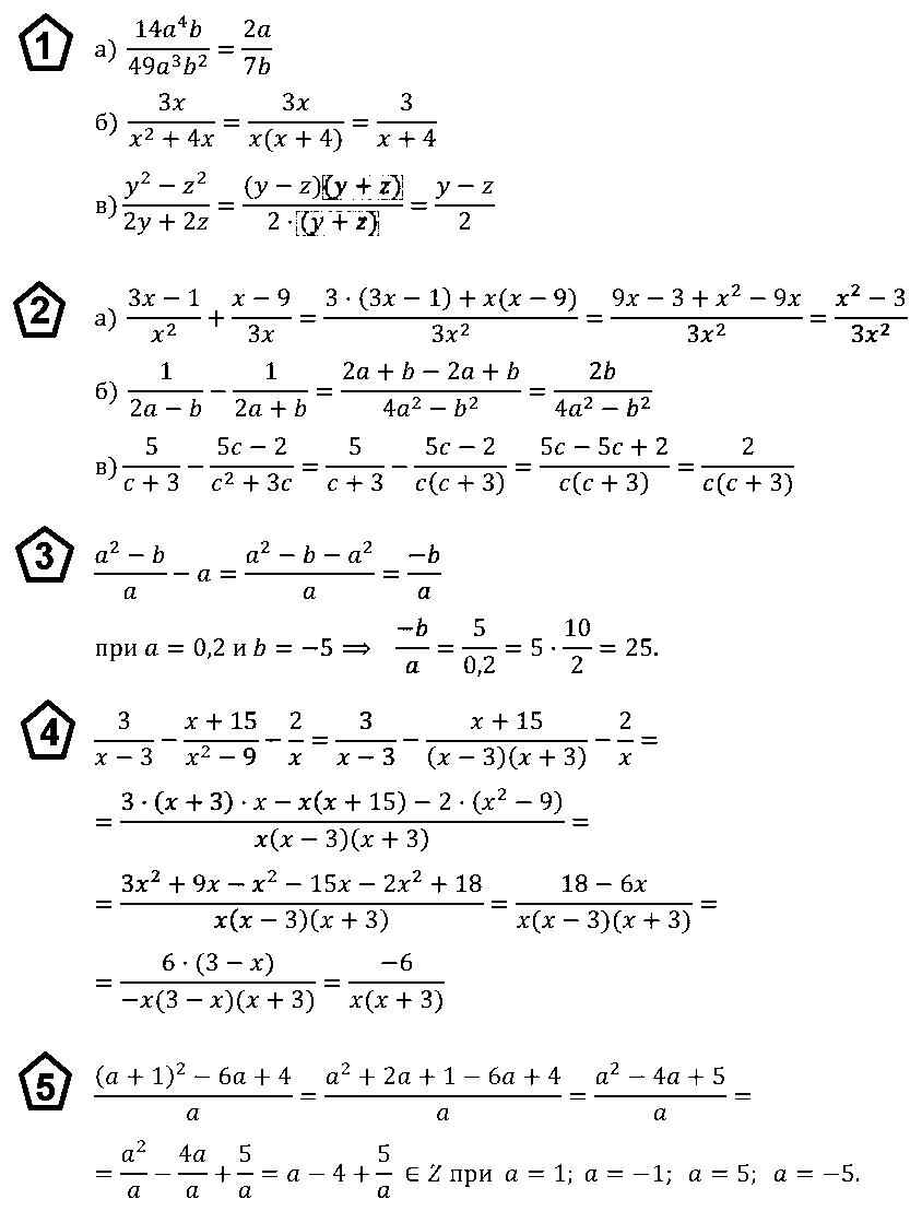 Алгебра 8 Макарычев Контрольная 1