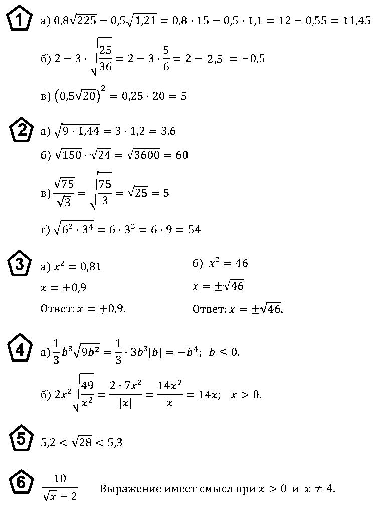 Алгебра 8 Макарычев К03 В3