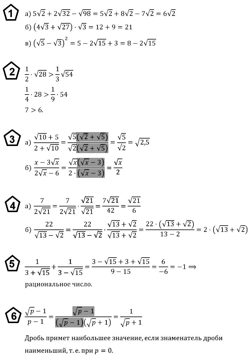 Алгебра 8 Макарычев К04 В4