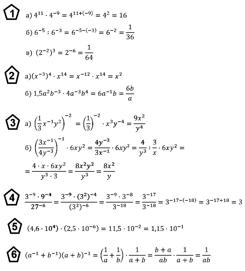 Алгебра 8 Макарычев Контрольная 9