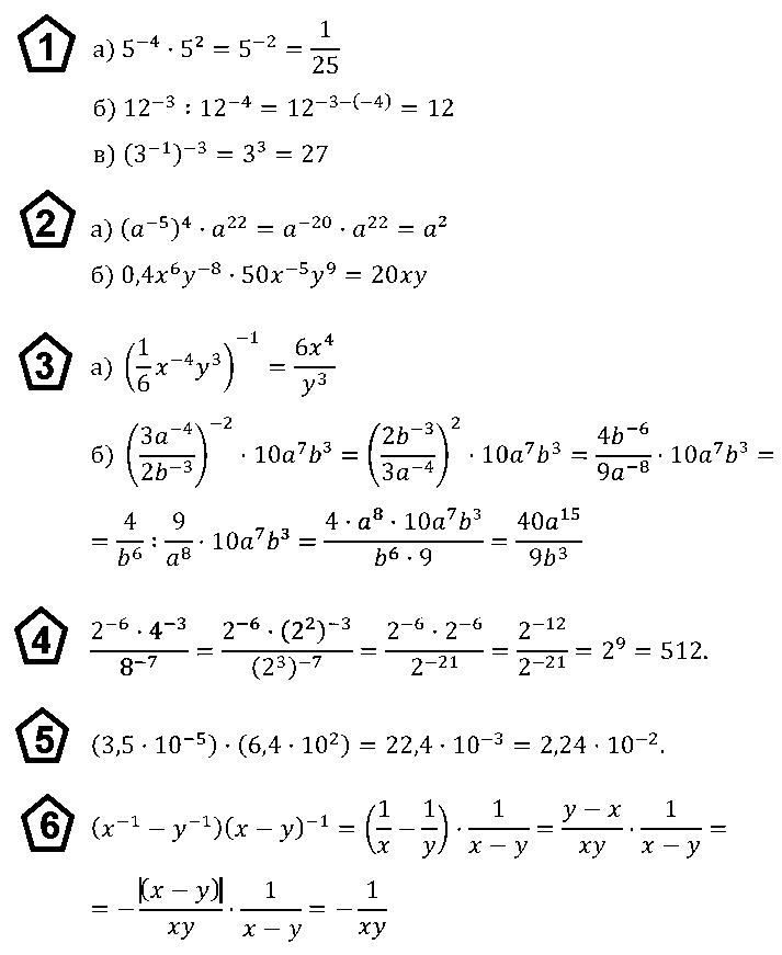 Алгебра 8 Макарычев К09 В2