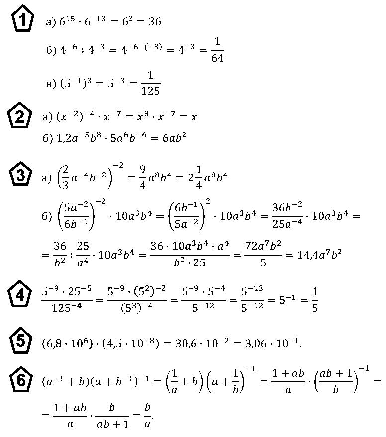 Алгебра 8 Макарычев К09 В3