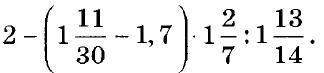 Математика 6 Годовая контрольная