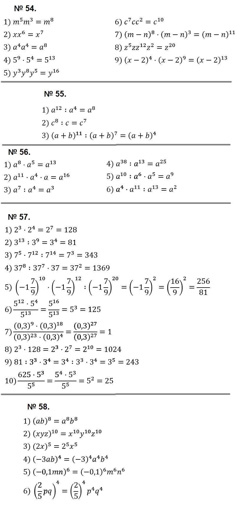 Алгебра 7 Мерзляк С-08 В1