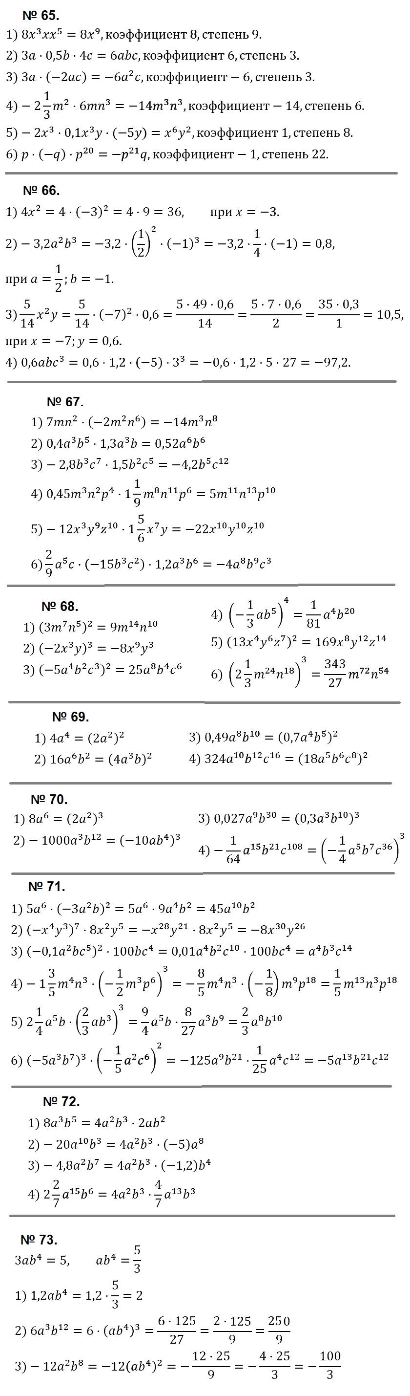 Алгебра 7 Мерзляк С-09 В1