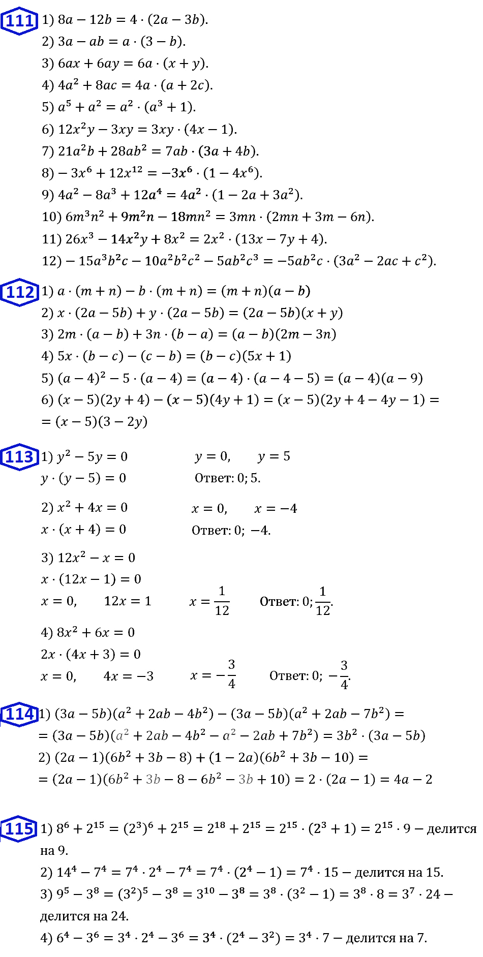 Алгебра 7 Мерзляк С-14