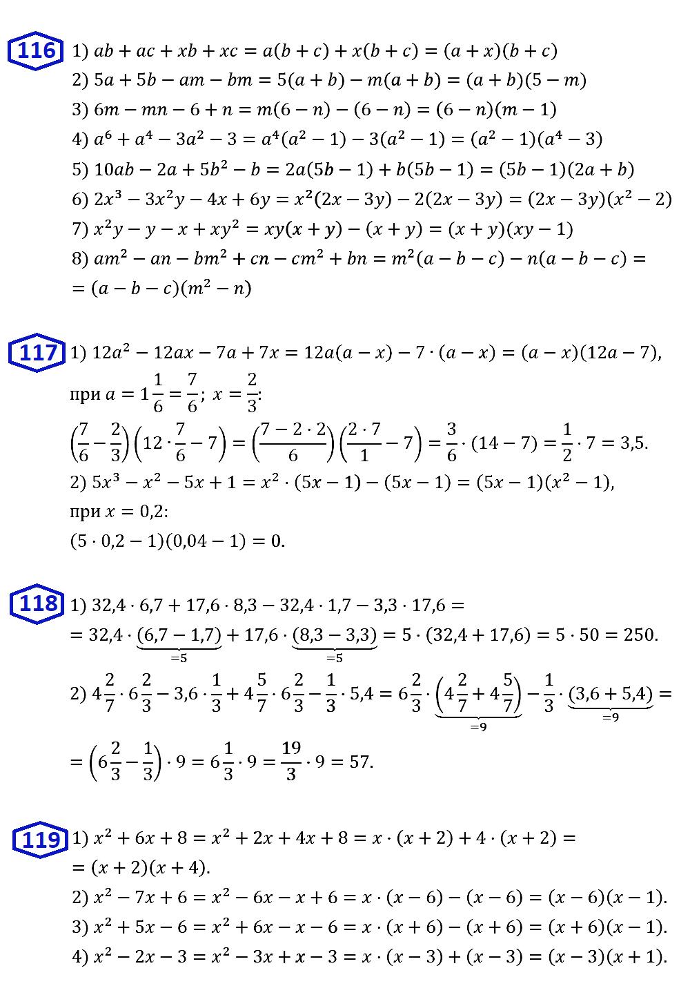Алгебра 7 Мерзляк С-15.