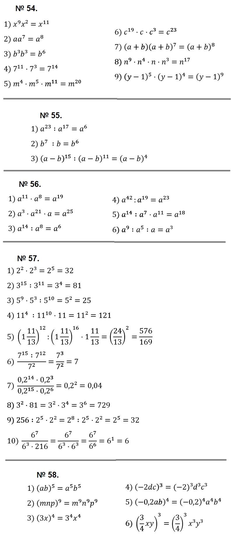 Алгебра 7 Мерзляк С-08 В2