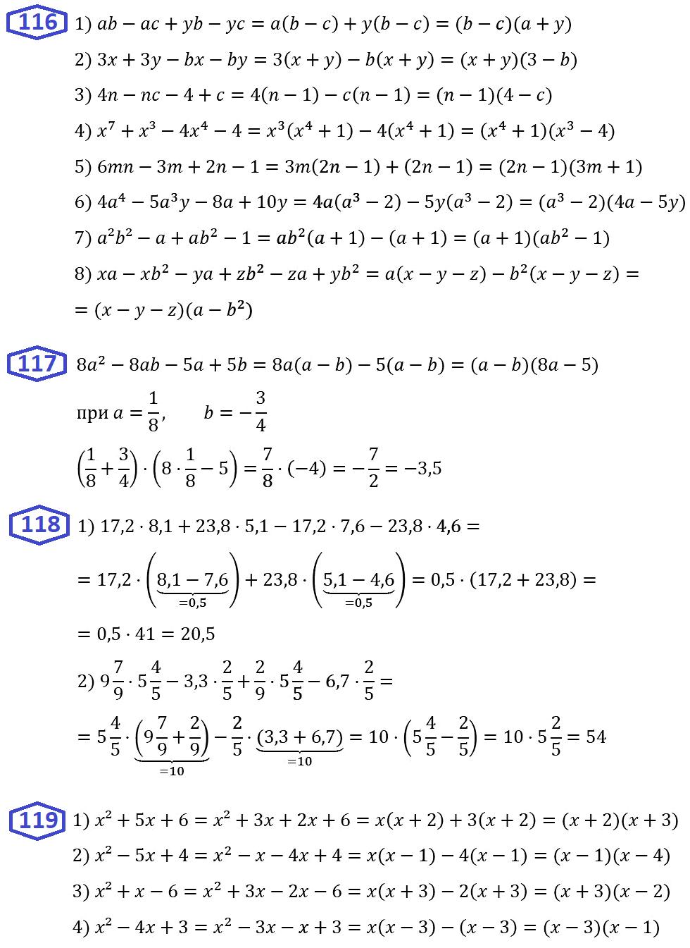 Алгебра 7 Мерзляк С-15