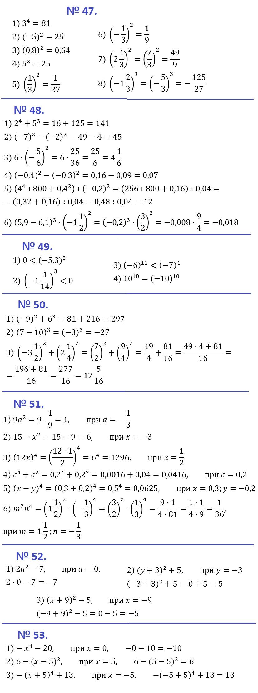 Алгебра 7 Мерзляк С-07 В3