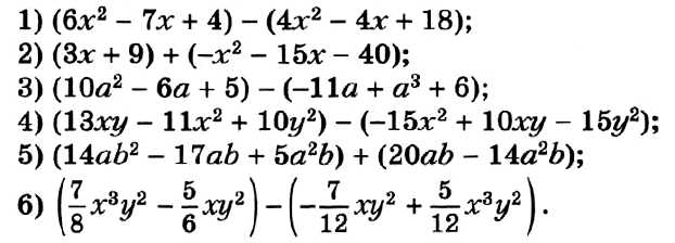 Алгебра 7 Мерзляк С-11 В1