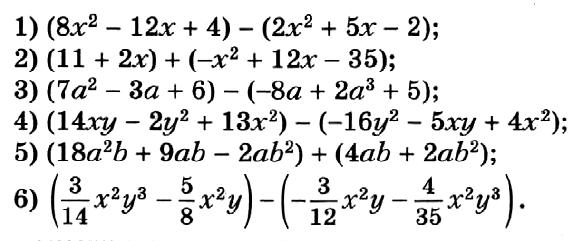Алгебра 7 Мерзляк С-11 В3