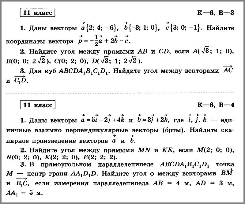 Геометрия 11 Атанасян Контрольная 6