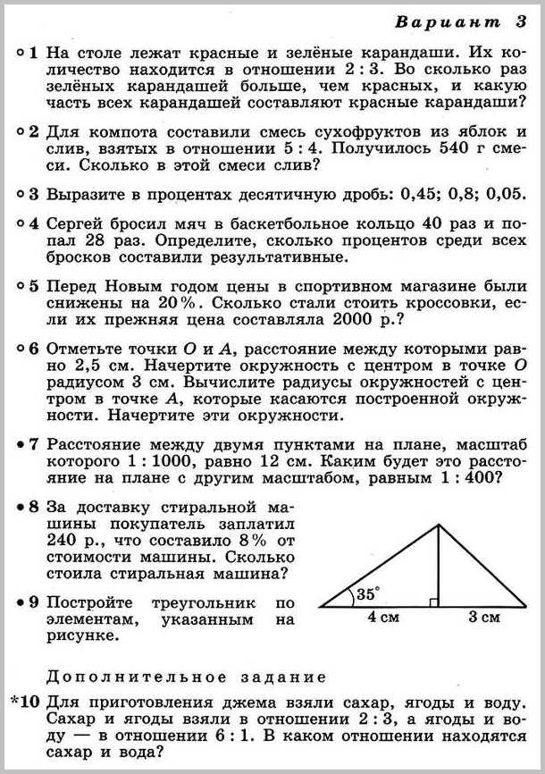 Математика 6 Дорофеев КР-4 В3