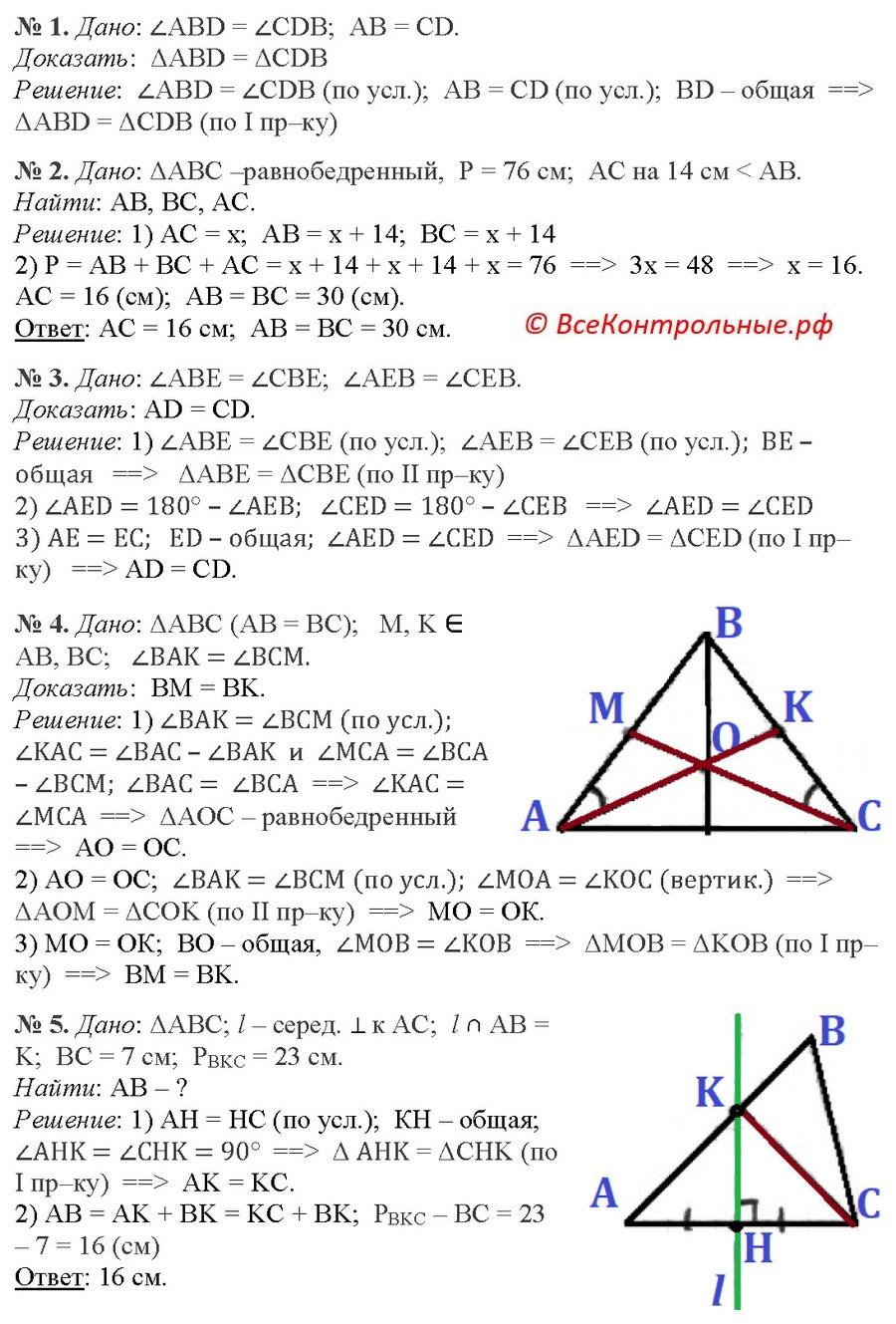 К-2 В-2 Геометрия 7 Мерзляк