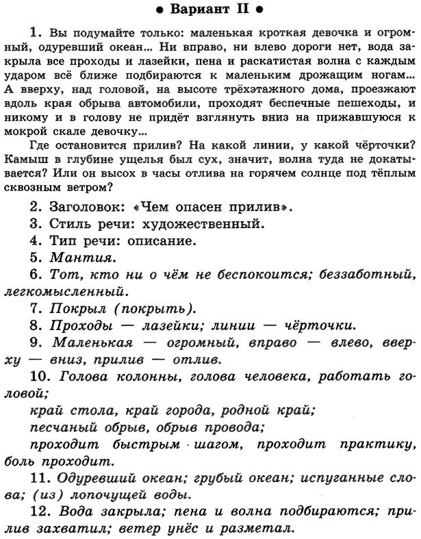 ПР-05 Русский 5 Лексика. Культура речи