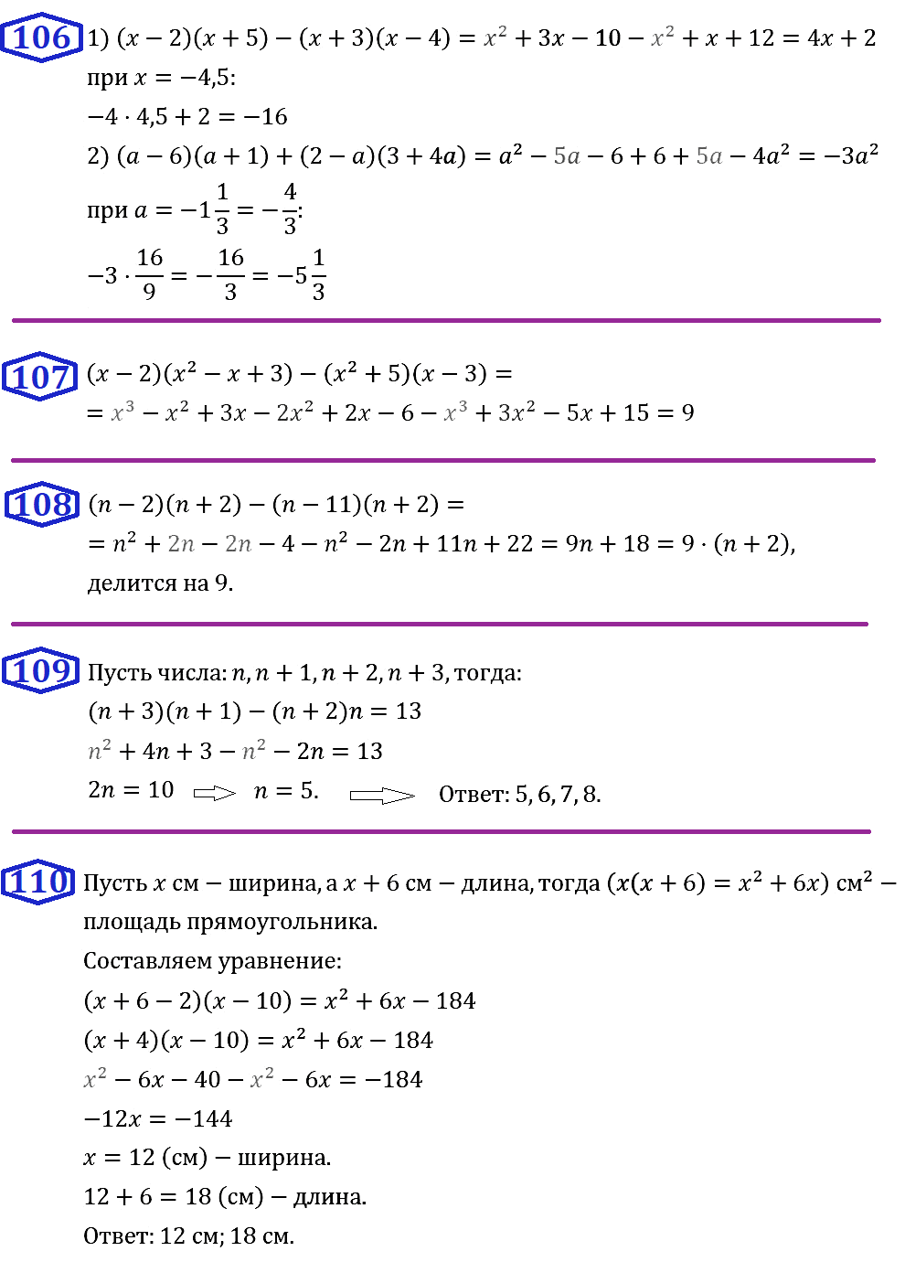 Алгебра 7 Мерзляк С-13 В1