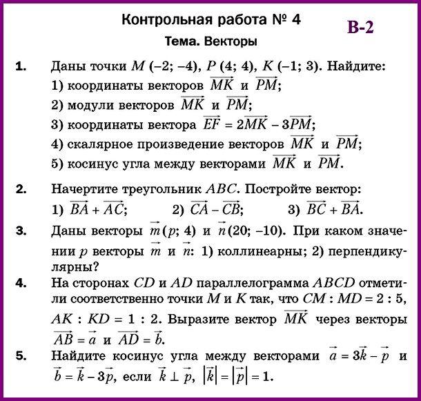 К-4 В-2 Геометрия 9 Мерзляк