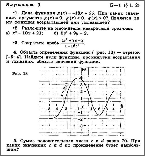 Алгебра 9 класс (УМК Макарычев) Контрольная работа № 1. Вариант 2